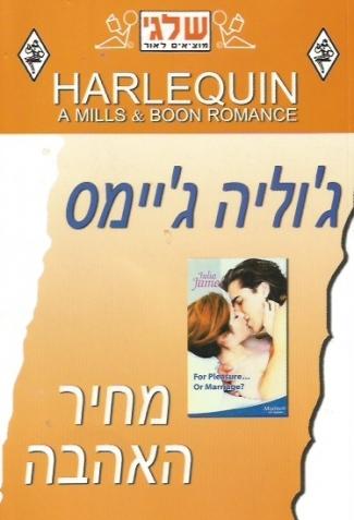 """"""" אתן ממליצות """" אלבום ההמלצות של Sapir Ben Yehuda"""