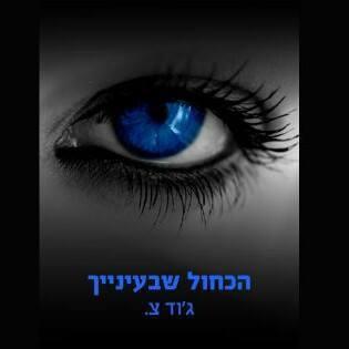 הכחול שבעינייך / ג'וד צ