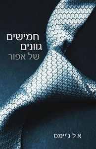 50_Shades_of_Grey_Hebrew