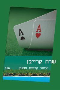 הימור-קלפים-מסוכן