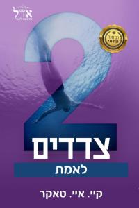 2 צדדים לאמת - סדרת הספרים - אדל הוצאה לאור